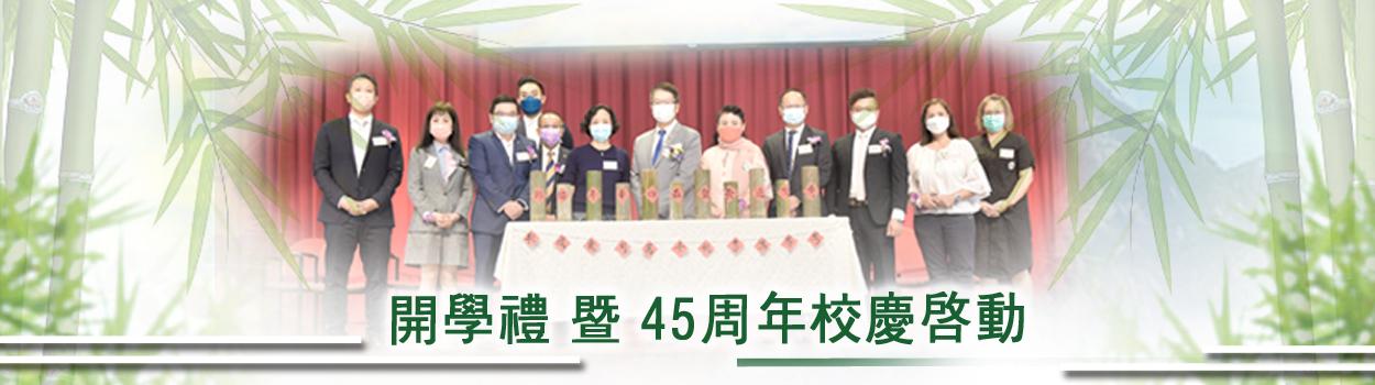 2021-09-01(開學禮暨45校慶啟動)